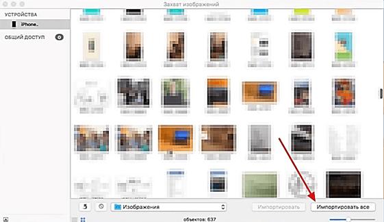 Как скопировать фото с Айфона на компьютер