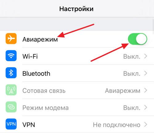 IPhone параметрлеріндегі ұшу режимі
