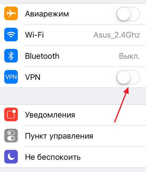 IPhone-да VPN өшіру