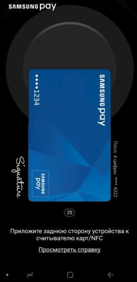 مدفوعات المشتريات باستخدام Samsung Pay