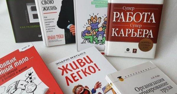 Книги по саморазвитию.