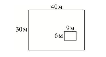 Задача 8 (№ 3801) - Дачный участок имеет форму прямоугольника, сторона которого равна 40 м и 30 м.
