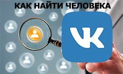 Вконтактеде адамды қалай табуға болады