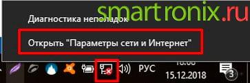 откройте параметры сети и интернет