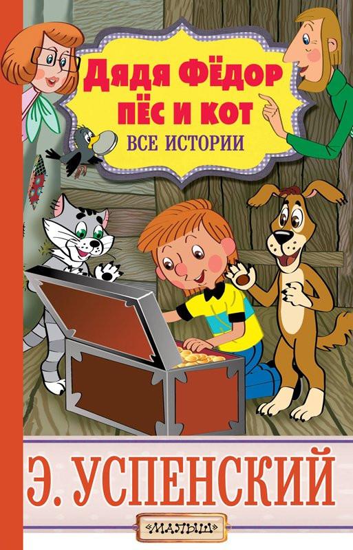 Успенский Эдуард. Дядя Фёдор, пёс и кот. Все истории ...