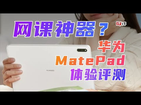 Online education resource integration, Huawei matepad experience eval...