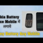 Remove and fitting of mobile battery नोकिया की बैटरी स्पाइस या  मोबाइ...
