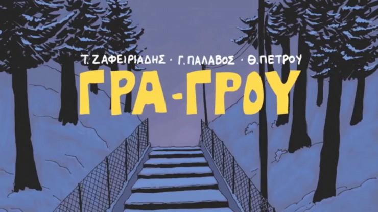 Γρα-Γρου-  Ένα ταξίδι στην μυσταγωγία της ελληνικής παράδοσης
