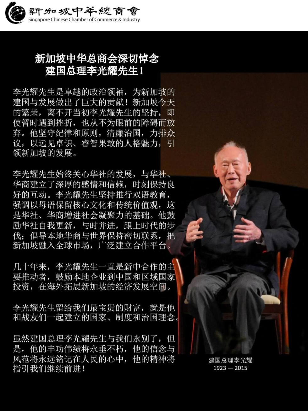 LKY Tribute _ SCCCI chinese