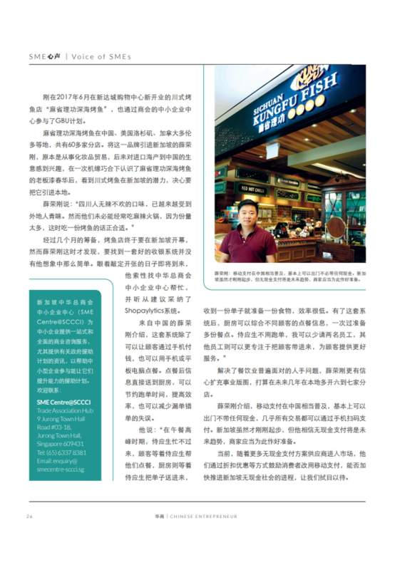 Chinese-Entrepreneur-2018-New-Issue-1-GBU-Page-26