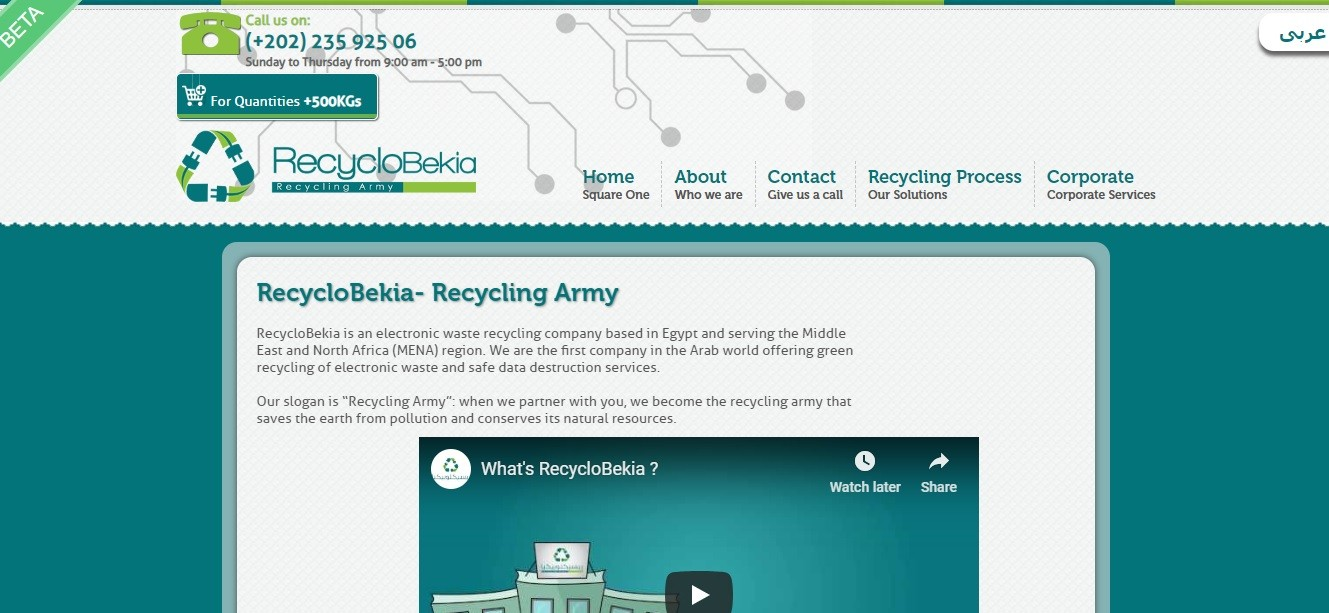 recyclobekia, North Africa  homepage