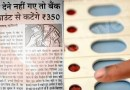 Will Rs. 350 be deducted from your Bank account if you don't vote ?