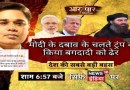 An edited image of a News18 program is viral crediting Modi for Bagdadi's death.