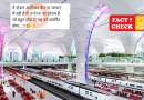 A concept design created a decade ago for New Delhi station is viral as Ayodhya Railway Station.