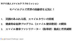 Google中間報告③.png