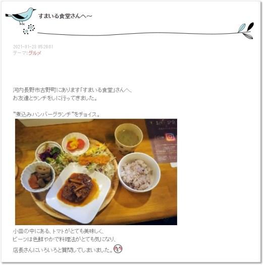河内長野すまいる食堂ブログ紹介