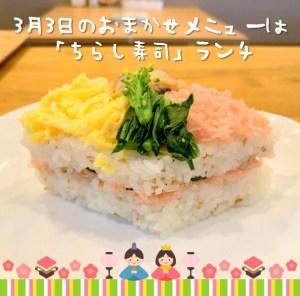 河内長野すまいる食堂ひなまつりちらし寿司