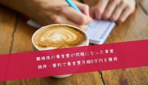 解決事例:離婚後の調停により月額8万円の養育費を獲得