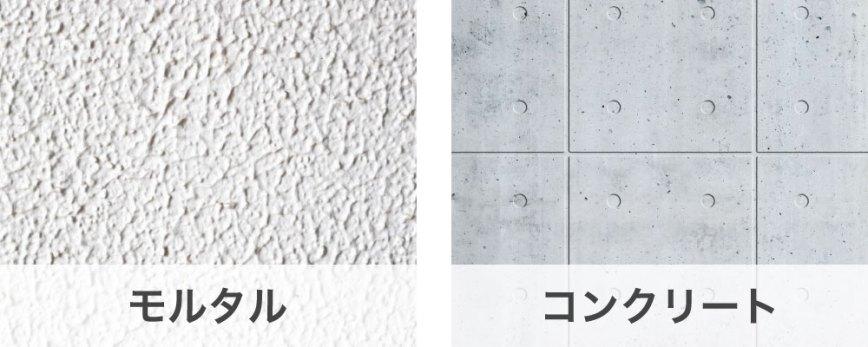 モルタルとコンクリートの違い