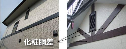 化粧胴差・化粧軒桁の画像