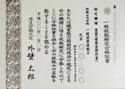 一級塗装技能士の認定証書