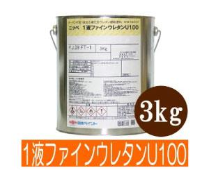 1液ファインウレタン