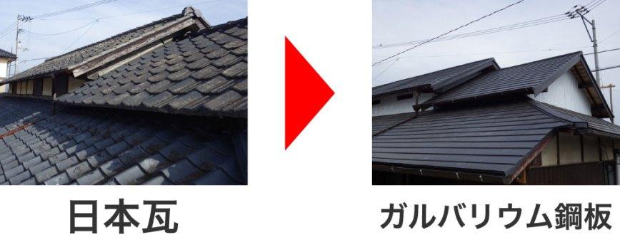 日本瓦からガルバリウム鋼板へ葺き替え