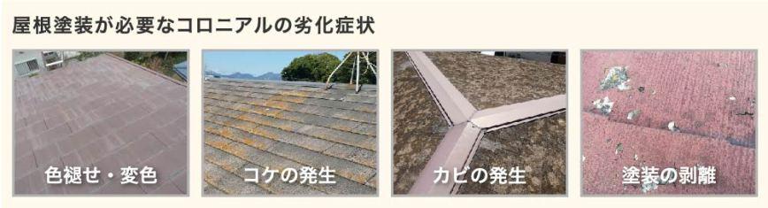 コロニアル屋根の塗装が必要な劣化症状