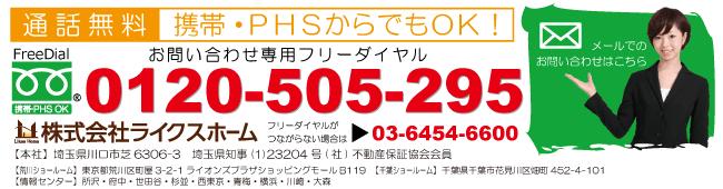 通話無料お問い合わせ専用フリーダイヤル 0120-505-295