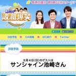 <テレビ放送のお知らせ>