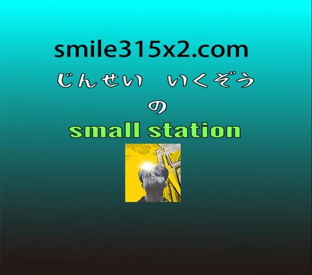 ikuzouSmallStation