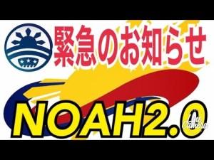 第233回【速報】ノアプロジェクトより緊急のお知らせ。旧ノアトークンを新しいノアプラチナムに交換がお済みでない方は早急に対応をお願いします!