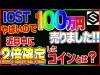 【仮想通貨】IOSTヤバいので100万円売りました!2倍以上確定コインにぶち込みます!