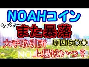 【ノアコイン】また暴落…0.2円台 暴落の原因 大手取引所の上場はいつ? NOAH