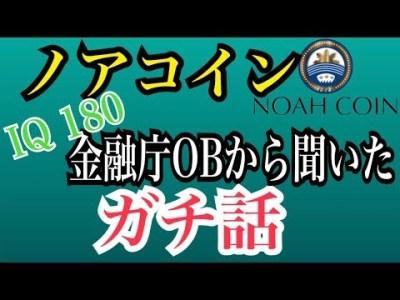【金融庁OB】IQ180の後輩から聞いたノアコインのガチ話!! 稼げる仮想通貨投資 ビットコイン