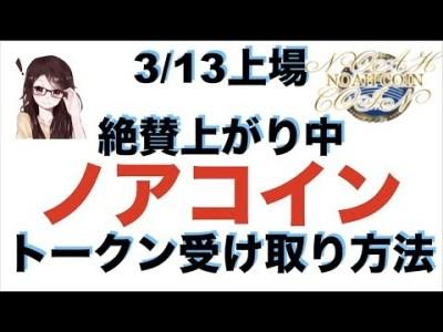 【仮想通貨ノアコイン】ノアコイントークン受け取り方法!!