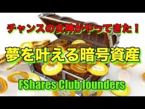FSharesとFShares Clubと FSCコイン今が最高のタイミング Defiが夢を叶える❗️