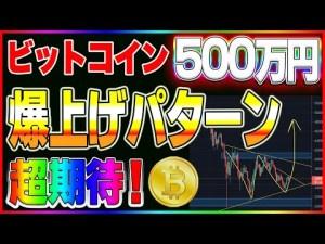 【仮想通貨】ビットコイン爆上げするならこのパターン!昨日はロング利確!4万円ほどの利益!一部始終を録画しました。