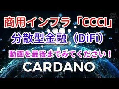 Cardano(カルダノ)商用インフラ「CCCI」近日発表!分散型金融(DiFi)の可能性!動画を最後までご覧ください!