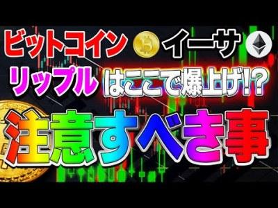 【仮想通貨】ここ抜けたら爆上げトレンド突入!!リップル、ビットコイン、イーサ