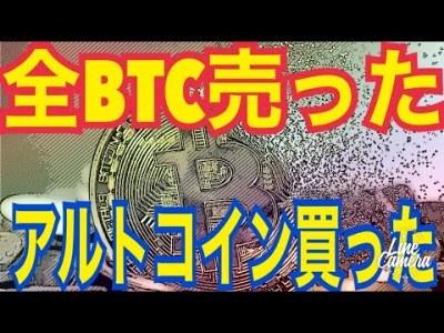 【ご報告】ビットコインを売ってアルトコイン買った理由と短期トレードは今後絶対にやらない理由【BTC】