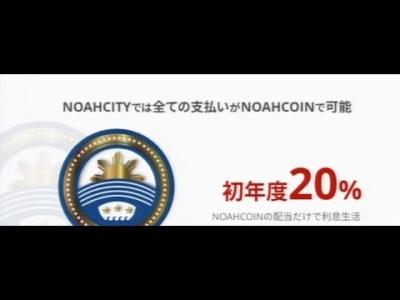 仮想通貨 ノアコイン NOAH COINの全貌公開!【市場規模3兆円の歴史的な暗号通貨】