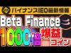 【BetaFinanceで10万円が1億円に⁉︎】期待値1000倍のバイナンスIEO銘柄を徹底解説!【仮想通貨】