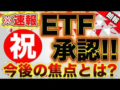 "【※BTC速報】""念願の""米国発ETF承認!!今後の注意点、焦点語ります!【仮想通貨】【ビットコイン】"