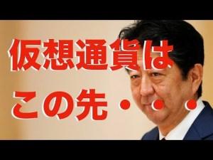仮想通貨の未来は・・・安倍総理が提言(議会)