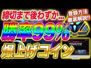 【激アツIDO】勝率期待度99%激アツIDO Mech Master 申込参加方法を徹底解説!!【仮想通貨】【IGO】