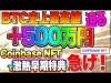【BTC史上最高値】迫る!+500万円!Coinbase NFT で激熱早期特典!急げ!※概要欄にリンク貼りました!