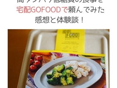高タンパク低糖質の食事を宅配GOFOODで頼んでみた感想と体験談!