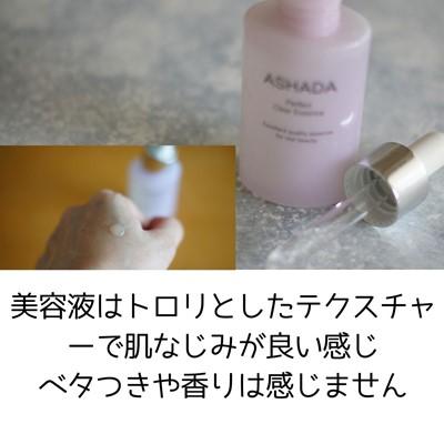 アスハダ美容液パーフェクトクリアエッセンスの使い方と口コミ!実際に使ってみた感想