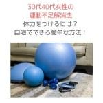 30代40代女性の運動不足解消法・体力をつけるには?自宅でできる簡単な方法!